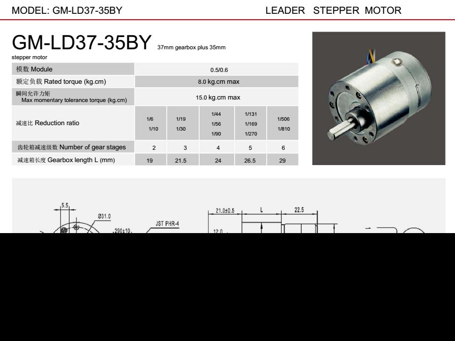 stepper motor 37mm